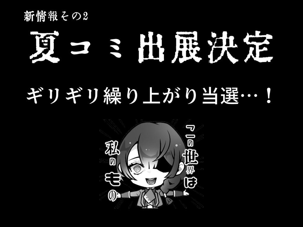 新情報その2 夏コミ出展決定 ギリギリ繰り上がり当選…!