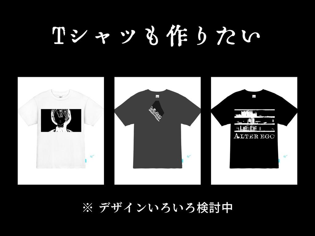 Tシャツも作りたい ※ デザインいろいろ検討中
