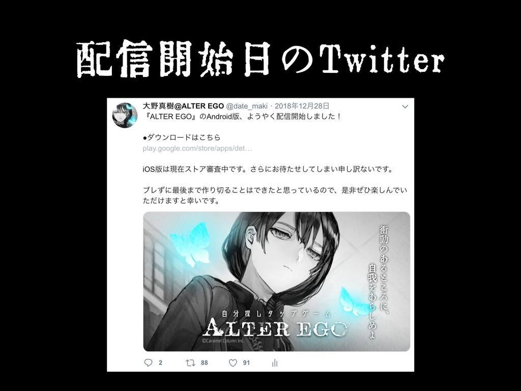 配信開始日のTwitter