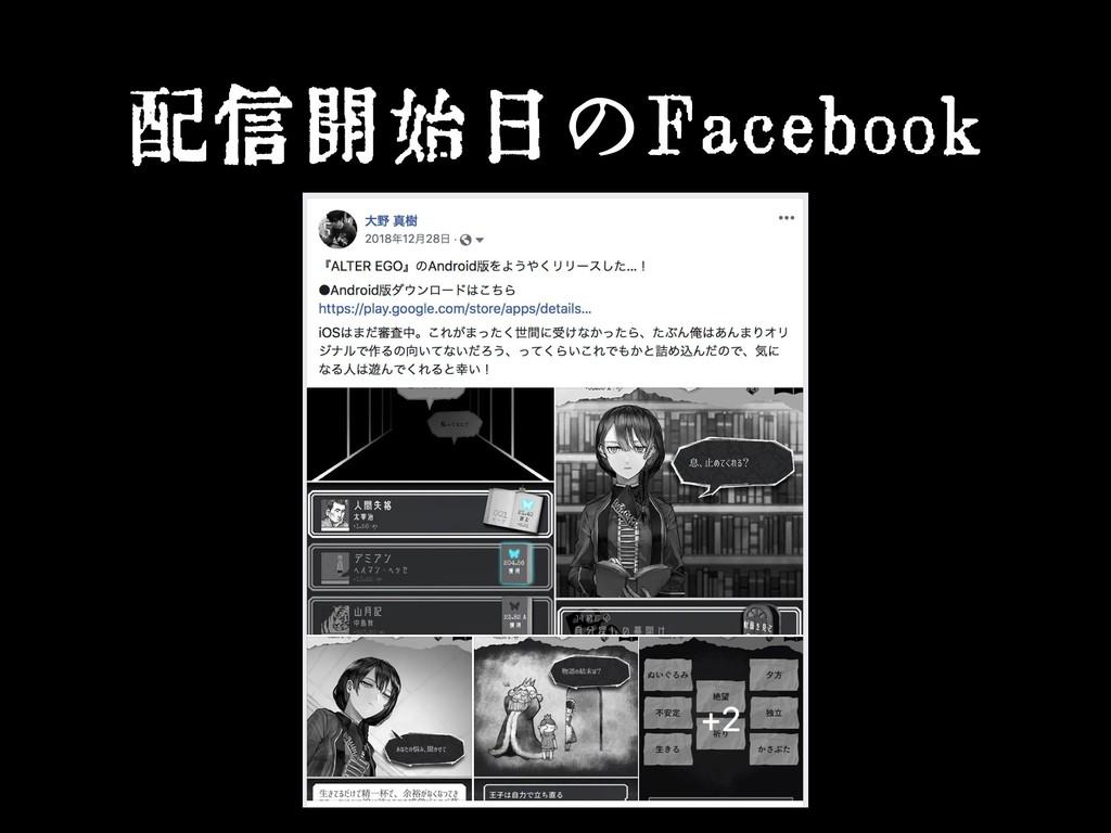 配信開始日のFacebook