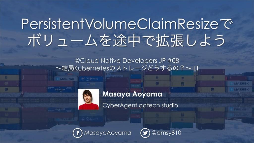 Masaya Aoyama CyberAgent adtech studio Persiste...