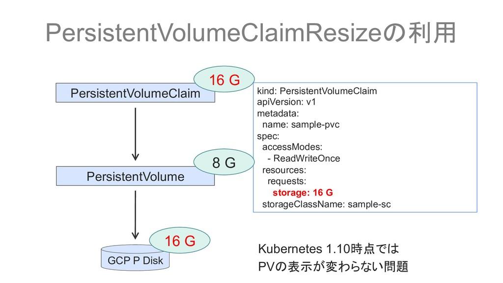 PersistentVolumeClaimResizeの利用 GCP P Disk Persi...