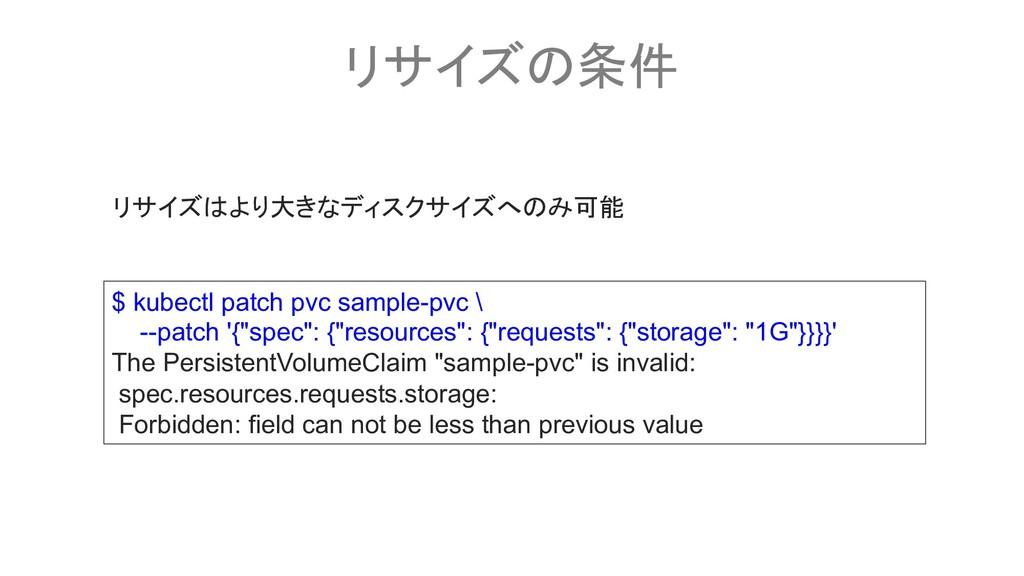 リサイズの条件 リサイズはより大きなディスクサイズへのみ可能 $ kubectl patch ...