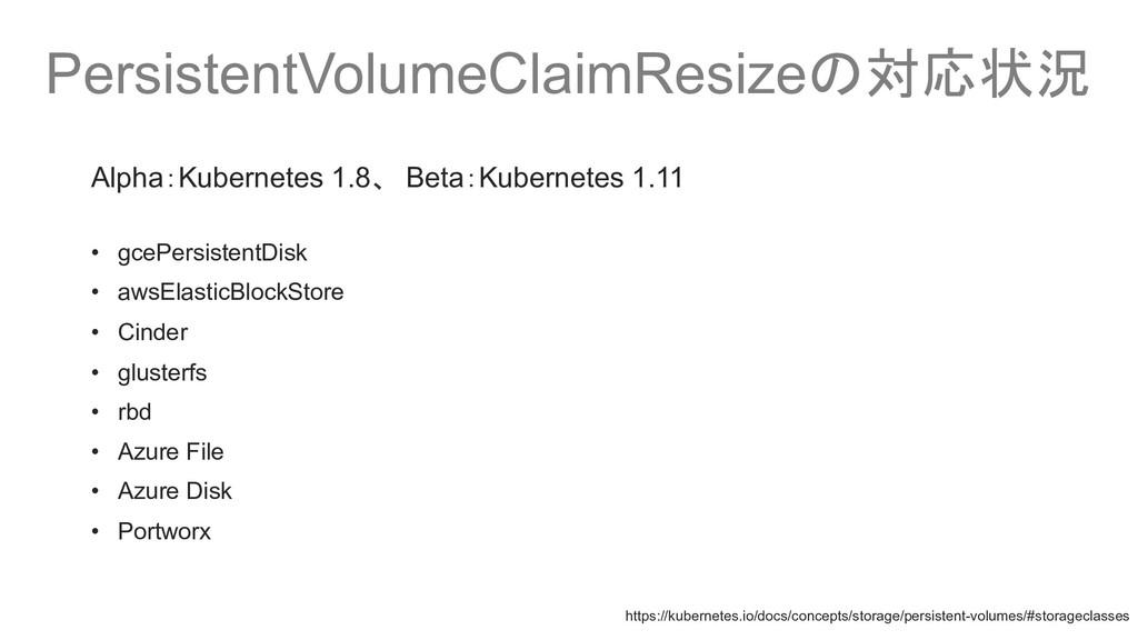 PersistentVolumeClaimResizeの対応状況 Alpha:Kubernet...