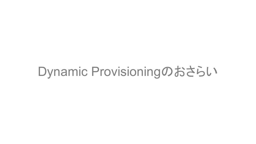 Dynamic Provisioningのおさらい
