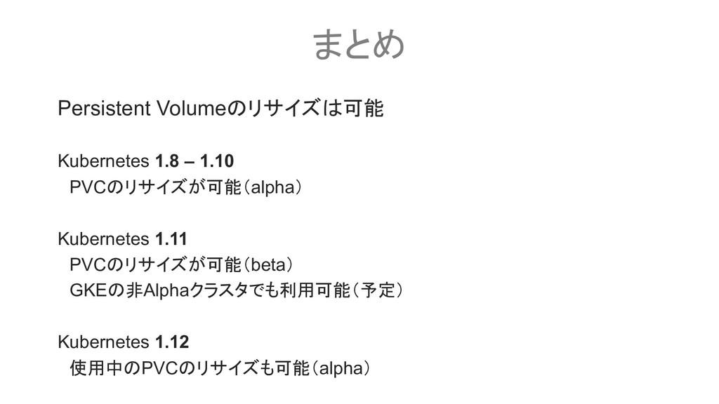 まとめ Persistent Volumeのリサイズは可能 Kubernetes 1.8 – ...