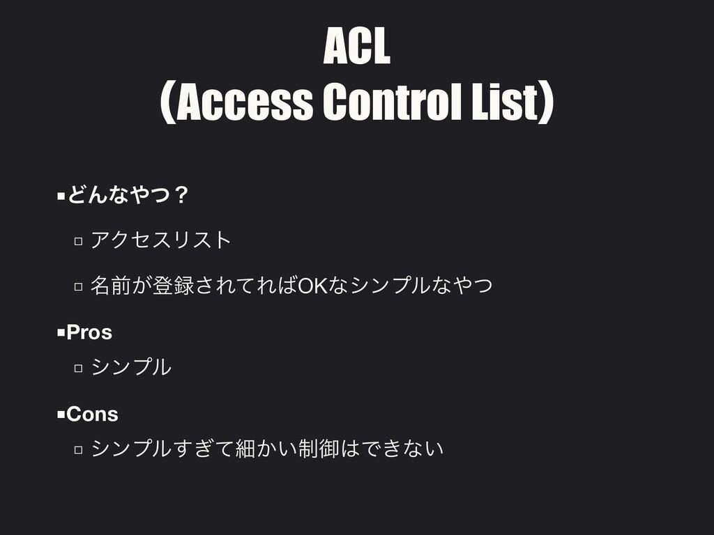 ACL ʢAccess Control Listʣ ■ͲΜͳͭʁ □ ΞΫηεϦετ  □ ...