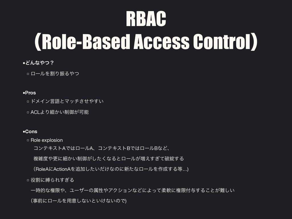 RBAC ʢRole-Based Access Controlʣ ■ͲΜͳͭʁ □ ϩʔϧΛ...