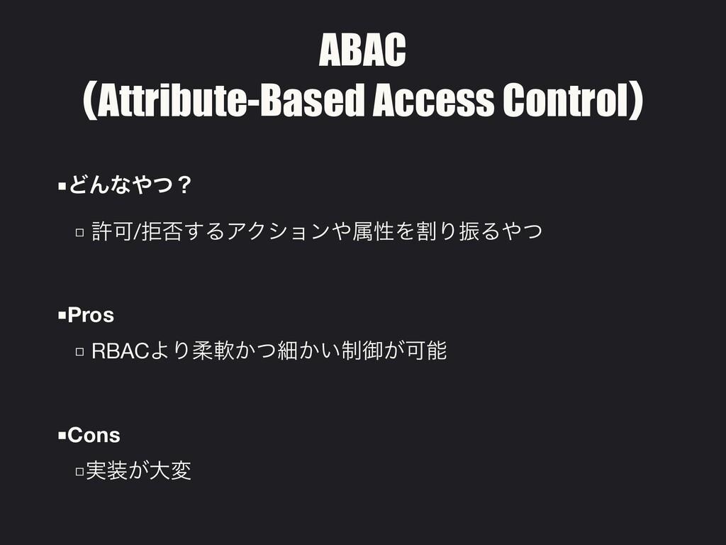 ABAC ʢAttribute-Based Access Controlʣ ■ͲΜͳͭʁ □...