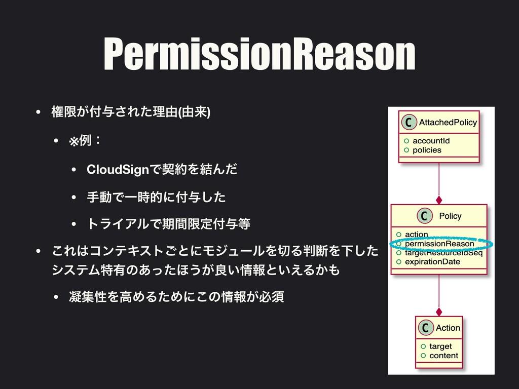 PermissionReason • ݖݶ͕༩͞Εͨཧ༝(༝དྷ) • ※ྫɿ • Cloud...