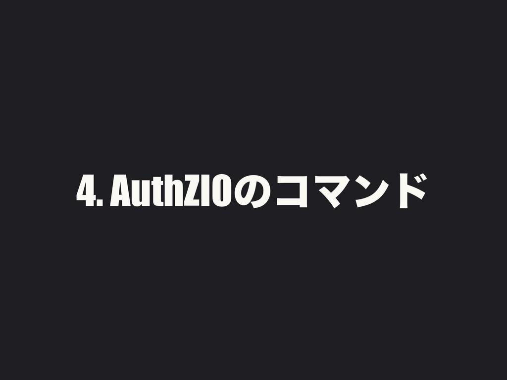 4. AuthZIOͷίϚϯυ