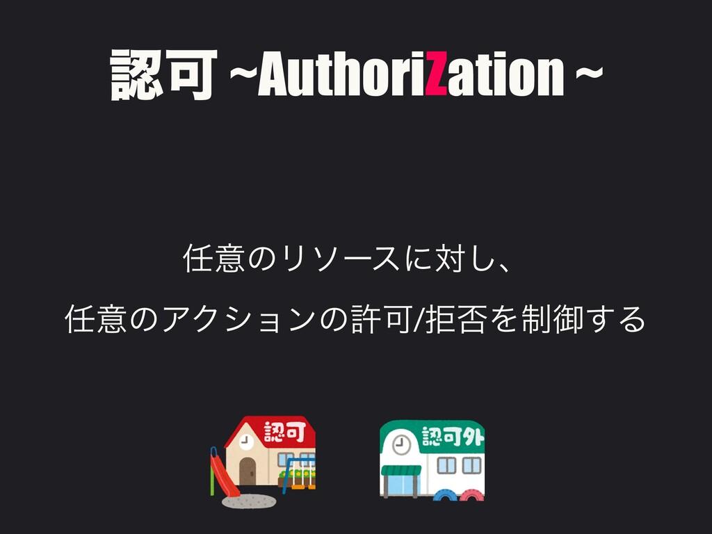 Մ ~AuthoriZation ~ ҙͷϦιʔεʹର͠ɺ  ҙͷΞΫγϣϯͷڐՄ/ڋ൱...