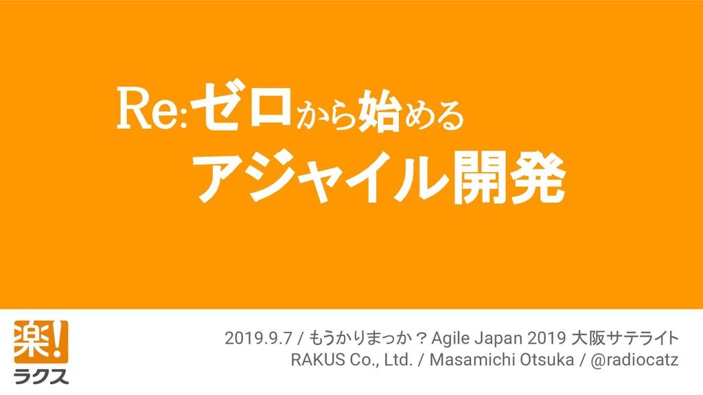 2019.9.7 / もうかりまっか?Agile Japan 2019 大阪サテライト RAK...