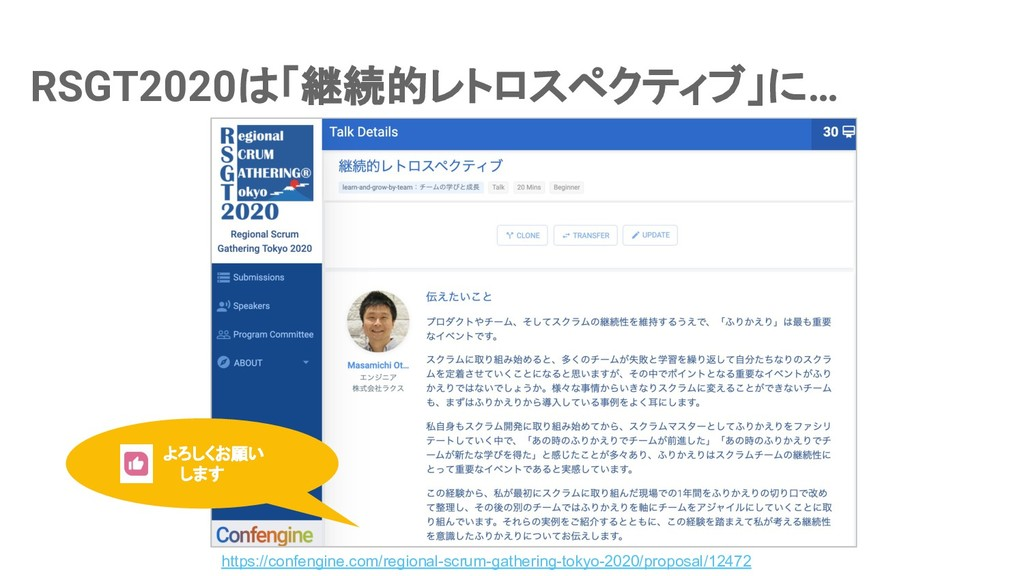 RSGT2020は「継続的レトロスペクティブ」に… https://confengine.co...