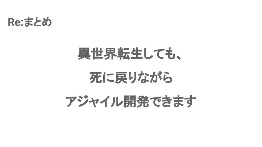 Re:まとめ 異世界転生しても、 死に戻りながら アジャイル開発できます