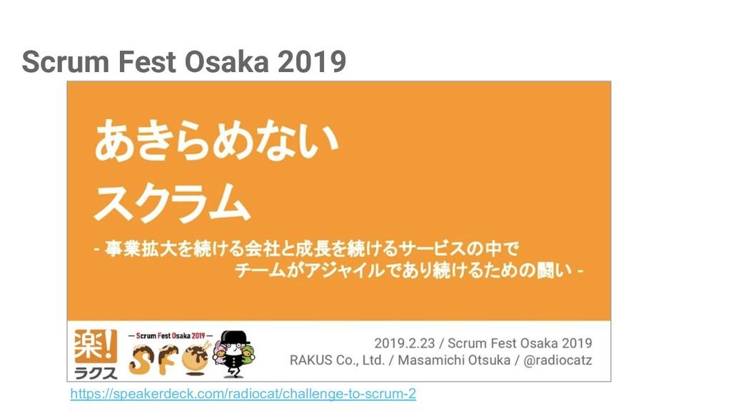 Scrum Fest Osaka 2019 https://speakerdeck.com/r...
