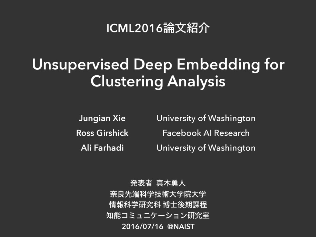 ICML2016จհ Unsupervised Deep Embedding for Cl...