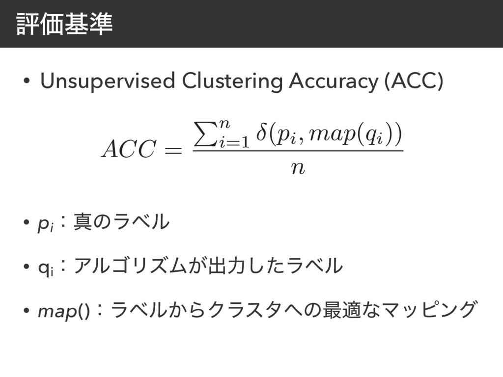 ධՁج४ • Unsupervised Clustering Accuracy (ACC) •...