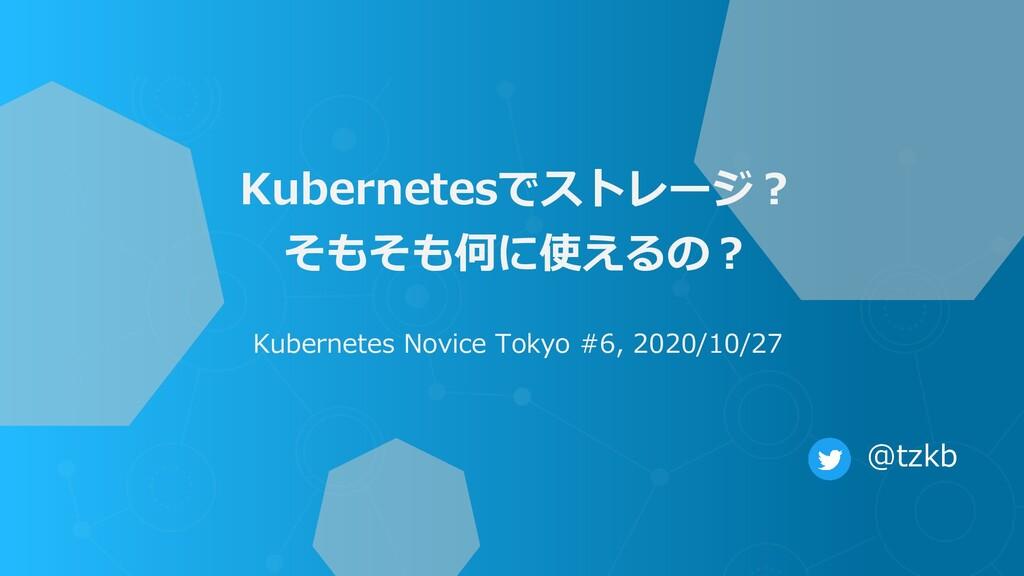 @tzkb Kubernetesでストレージ? そもそも何に使えるの? Kubernetes ...