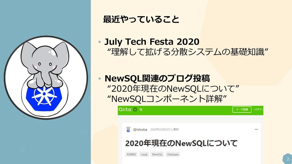 """2 最近やっていること • July Tech Festa 2020 """"理解して拡げる分散シス..."""