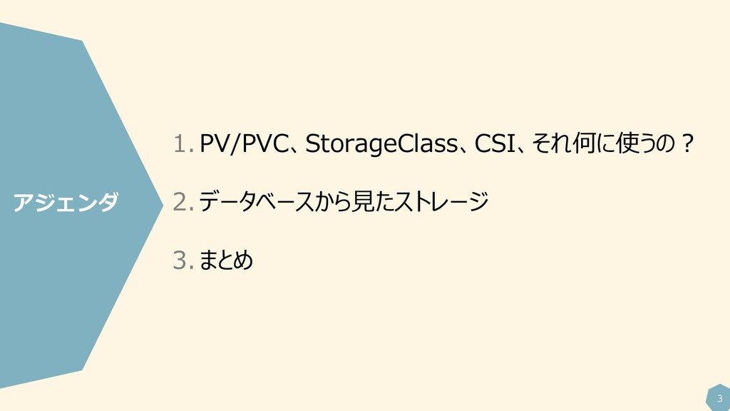 3 1. PV/PVC、StorageClass、CSI、それ何に使うの? 2. データベース...
