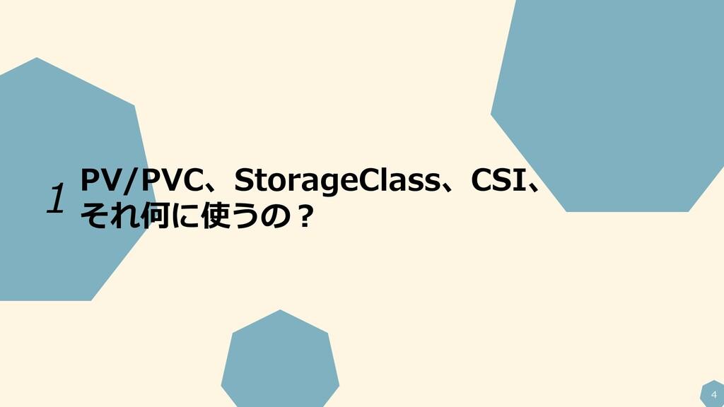 4 PV/PVC、StorageClass、CSI、 それ何に使うの? 1