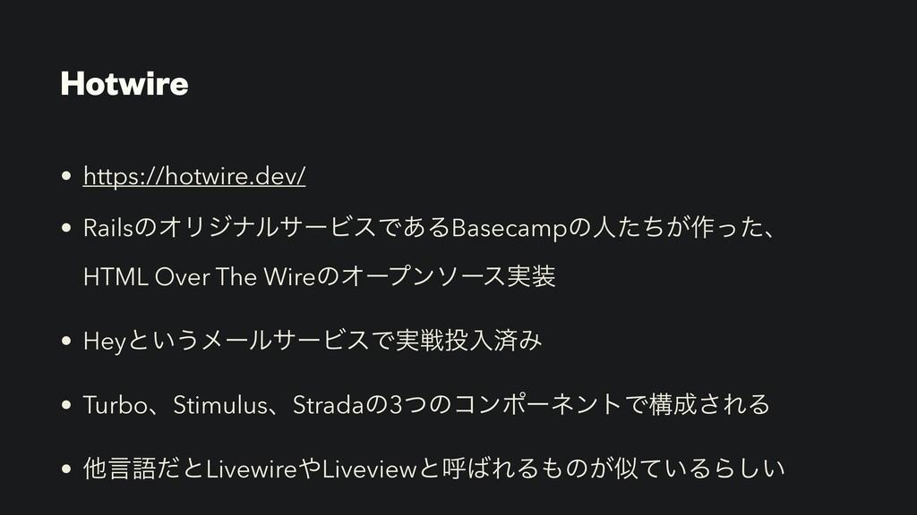 Hotwire • https://hotwire.dev/ • RailsͷΦϦδφϧαʔϏ...
