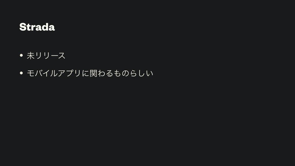 Strada • ະϦϦʔε • ϞόΠϧΞϓϦʹؔΘΔͷΒ͍͠