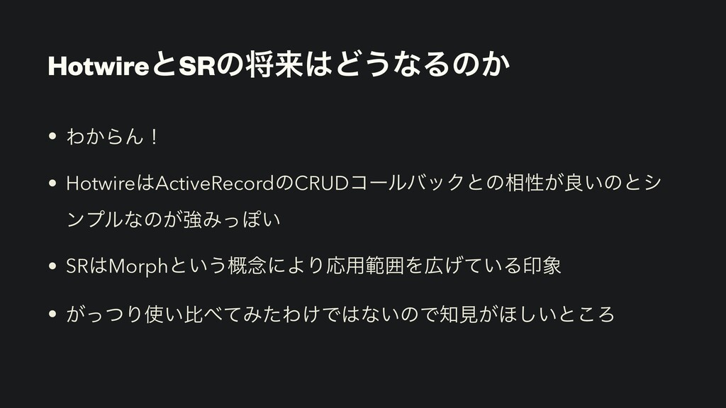 HotwireͱSRͷকདྷͲ͏ͳΔͷ͔ • Θ͔ΒΜʂ • HotwireActiveRe...