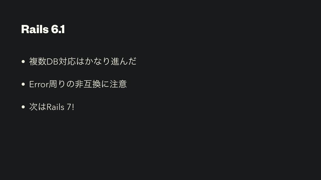 Rails 6.1 • ෳDBରԠ͔ͳΓਐΜͩ • ErrorपΓͷඇޓʹҙ • ...