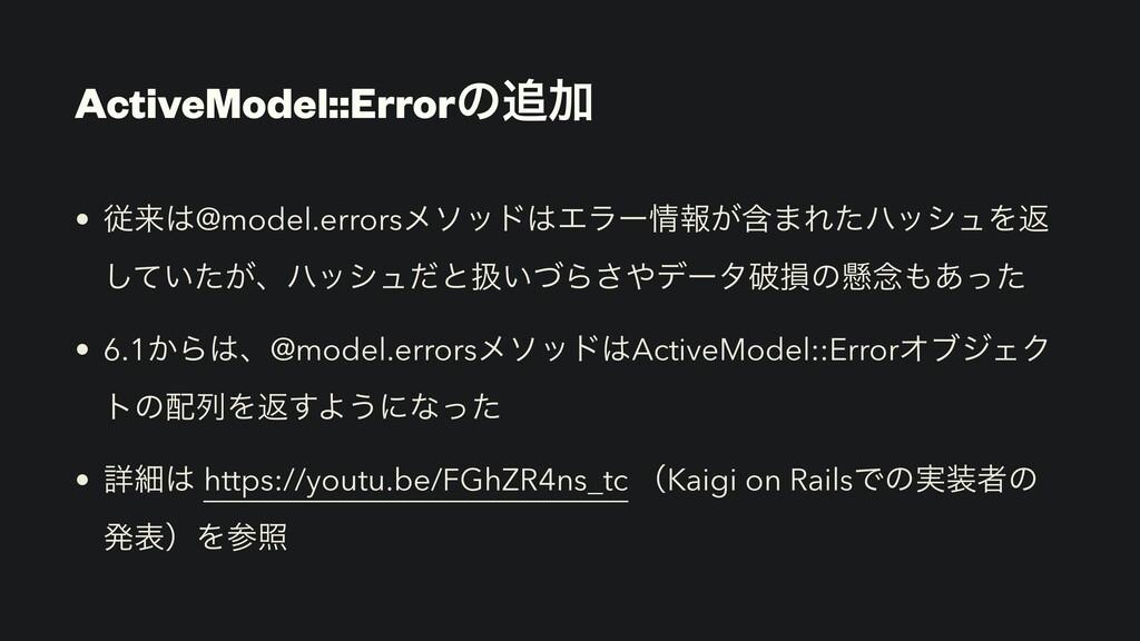 ActiveModel::ErrorͷՃ • ैདྷ@model.errorsϝιουΤϥ...