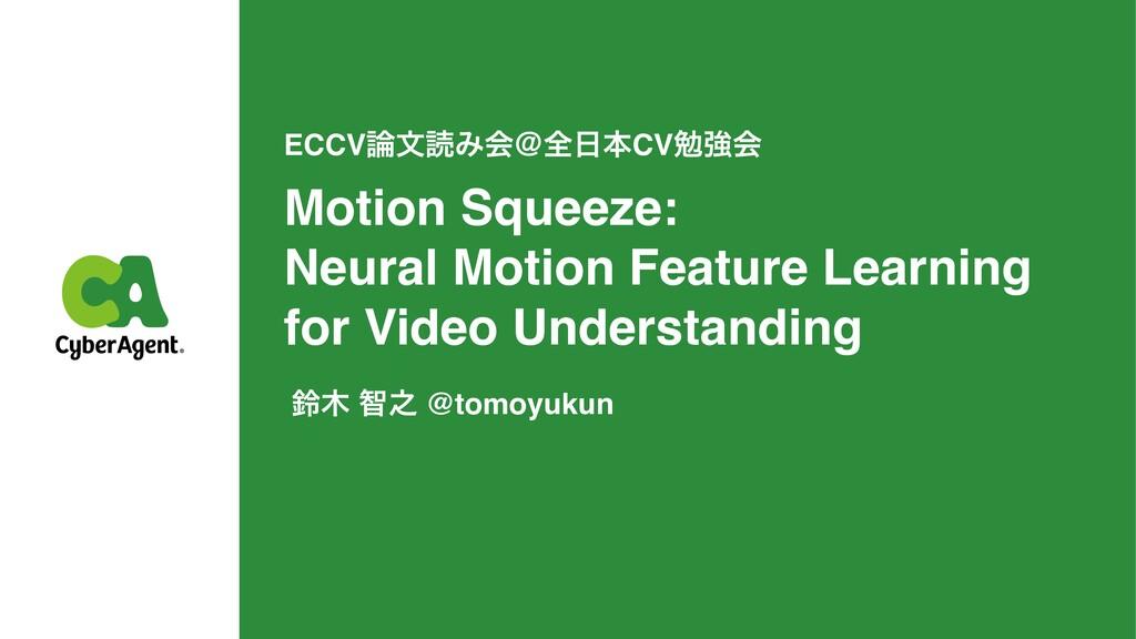 ECCVจಡΈձˏશຊCVษڧձ Motion Squeeze:  Neural Mot...