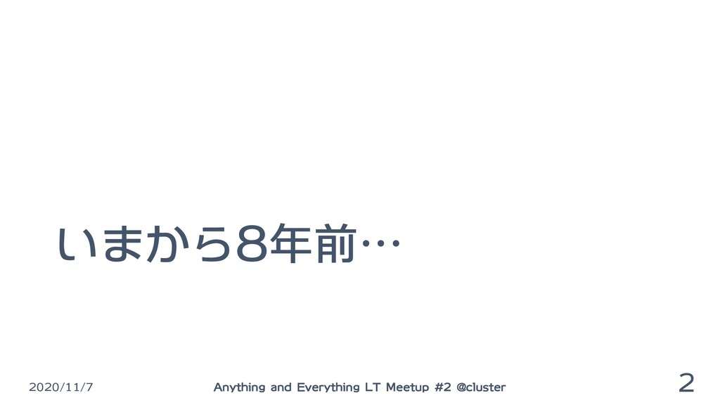 いまから8年前… 2020/11/7 Anything and Everything LT M...