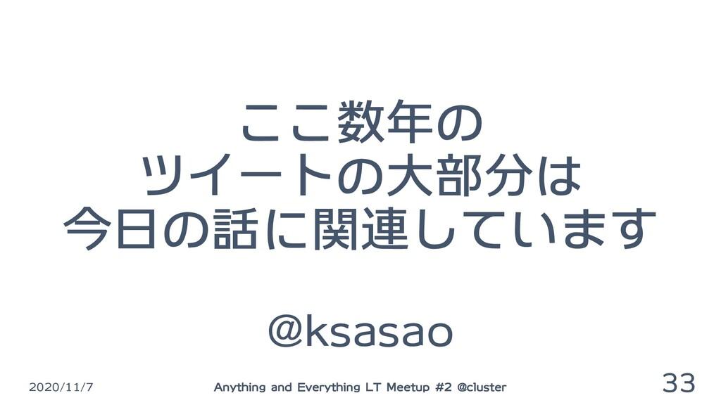 ここ数年の ツイートの大部分は 今日の話に関連しています @ksasao 2020/11/7 ...
