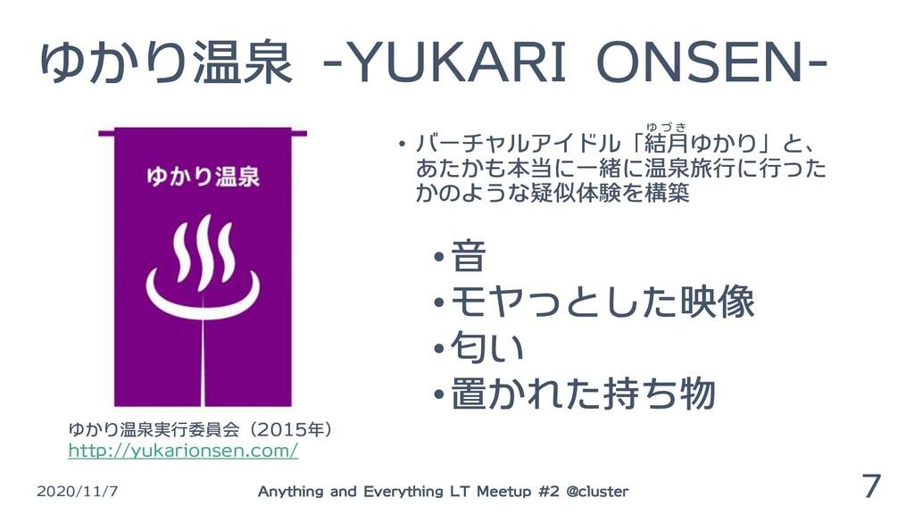 ゆかり温泉 -YUKARI ONSEN- 2020/11/7 Anything and Eve...