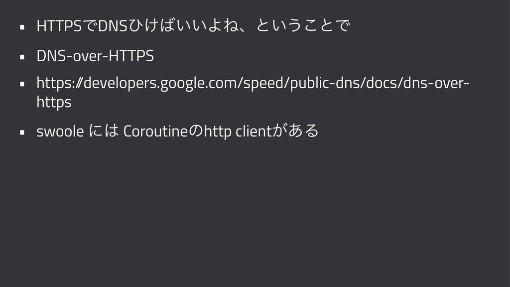 • HTTPSͰDNSͻ͚͍͍ΑͶɺͱ͍͏͜ͱͰ • DNS-over-HTTPS • ht...