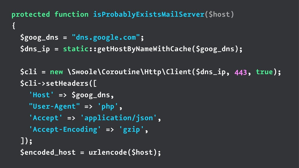 protected function isProbablyExistsMailServer($...