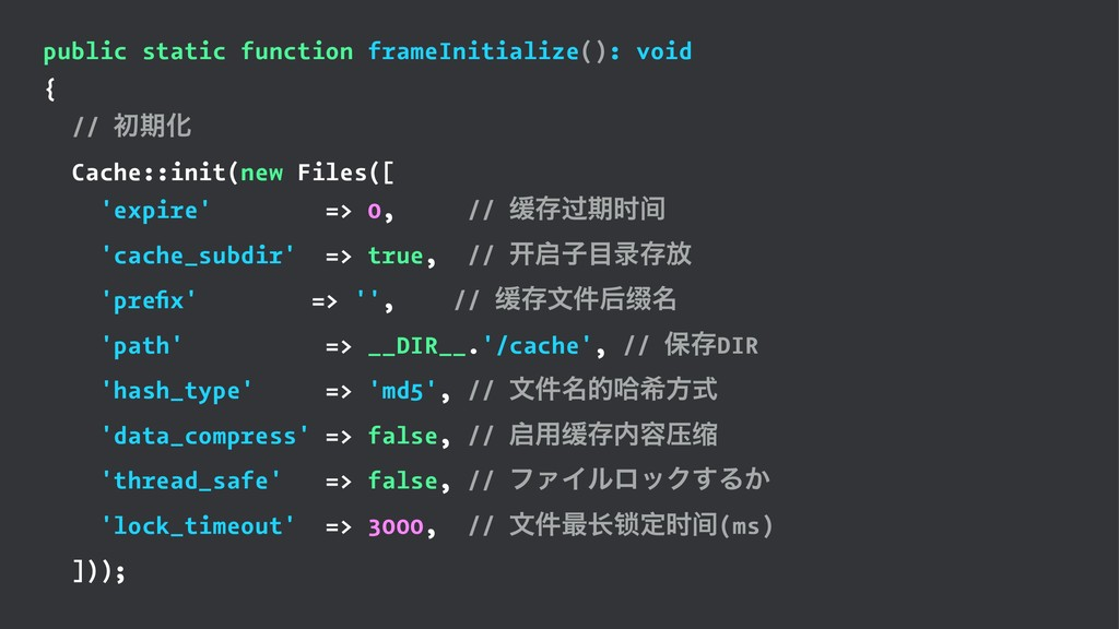 public static function frameInitialize(): void ...
