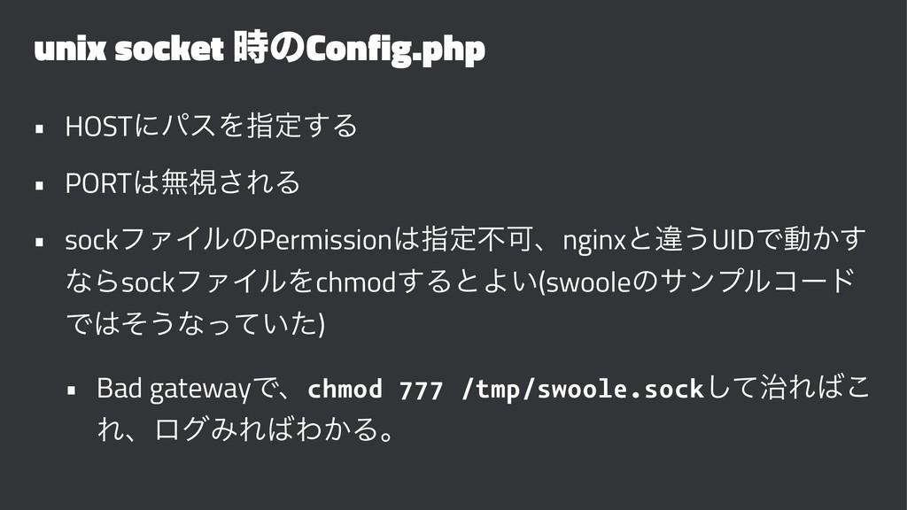 unix socket ͷConfig.php • HOSTʹύεΛࢦఆ͢Δ • PORT...