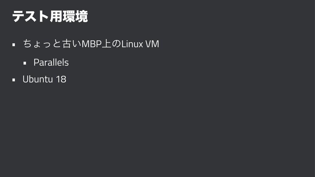 ςετ༻ڥ • ͪΐͬͱݹ͍MBP্ͷLinux VM • Parallels • Ubun...