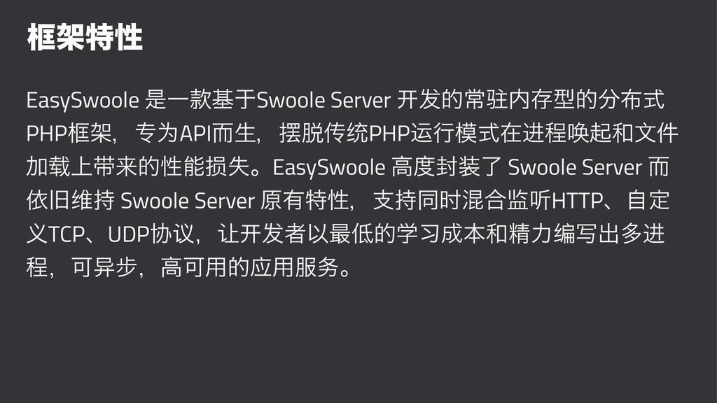ᐽՍಛੑ EasySwoole ੋҰجဋSwoole Server 䇖ؿ֥ӈሁଽթ֥ٳ҃ൔ...