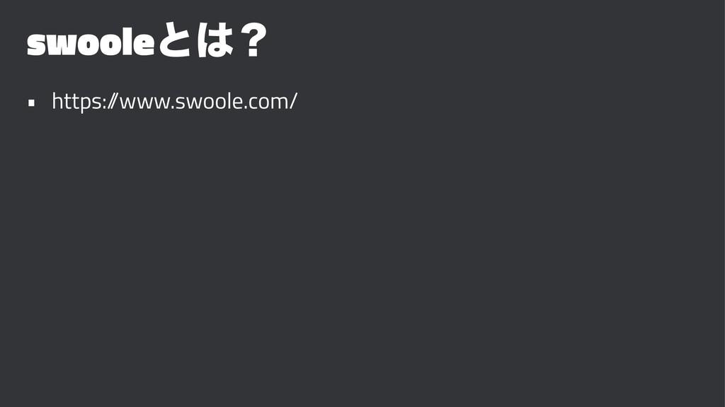 swooleͱʁ • https:/ /www.swoole.com/