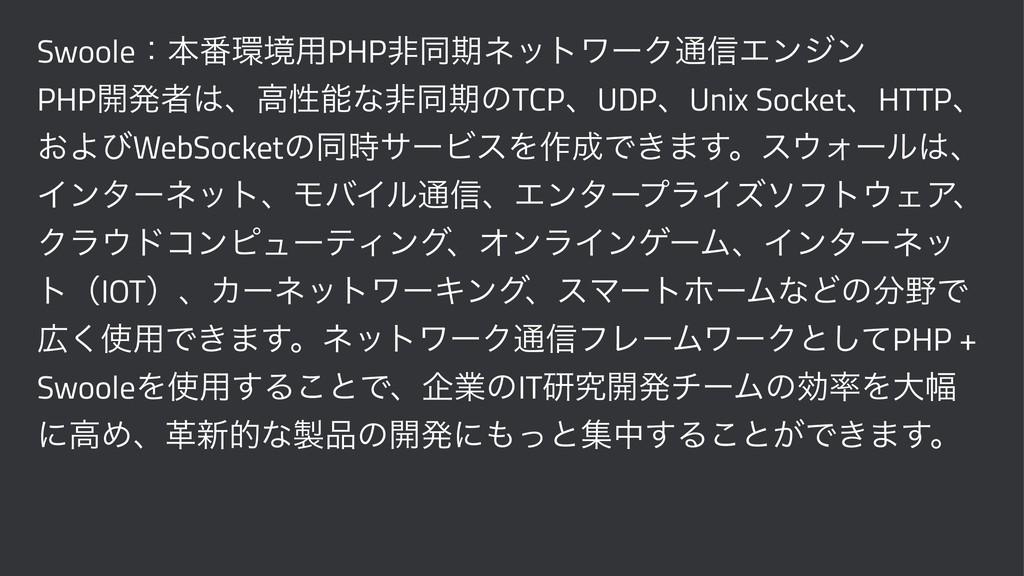 Swooleɿຊ൪ڥ༻PHPඇಉظωοτϫʔΫ௨৴Τϯδϯ PHP։ൃऀɺߴੑͳඇಉظͷ...