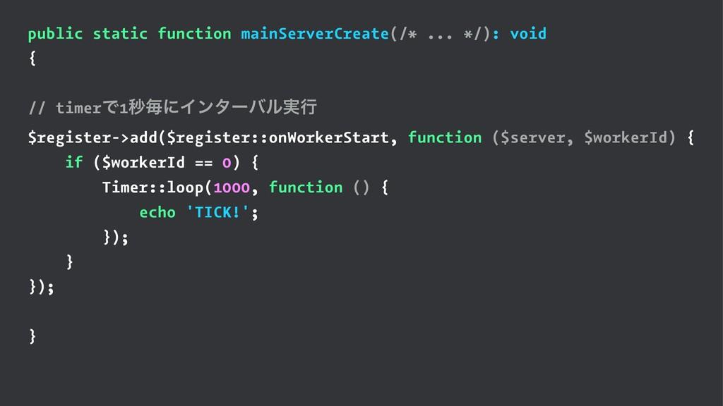 public static function mainServerCreate(/* ... ...