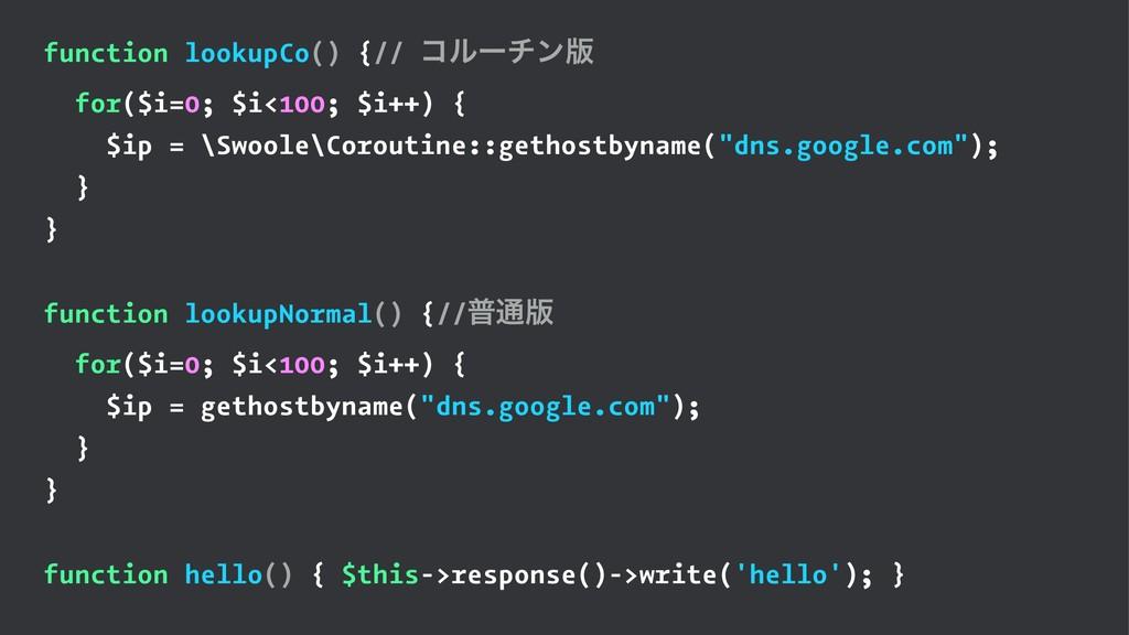 function lookupCo() {// ίϧʔνϯ൛ for($i=0; $i<100...