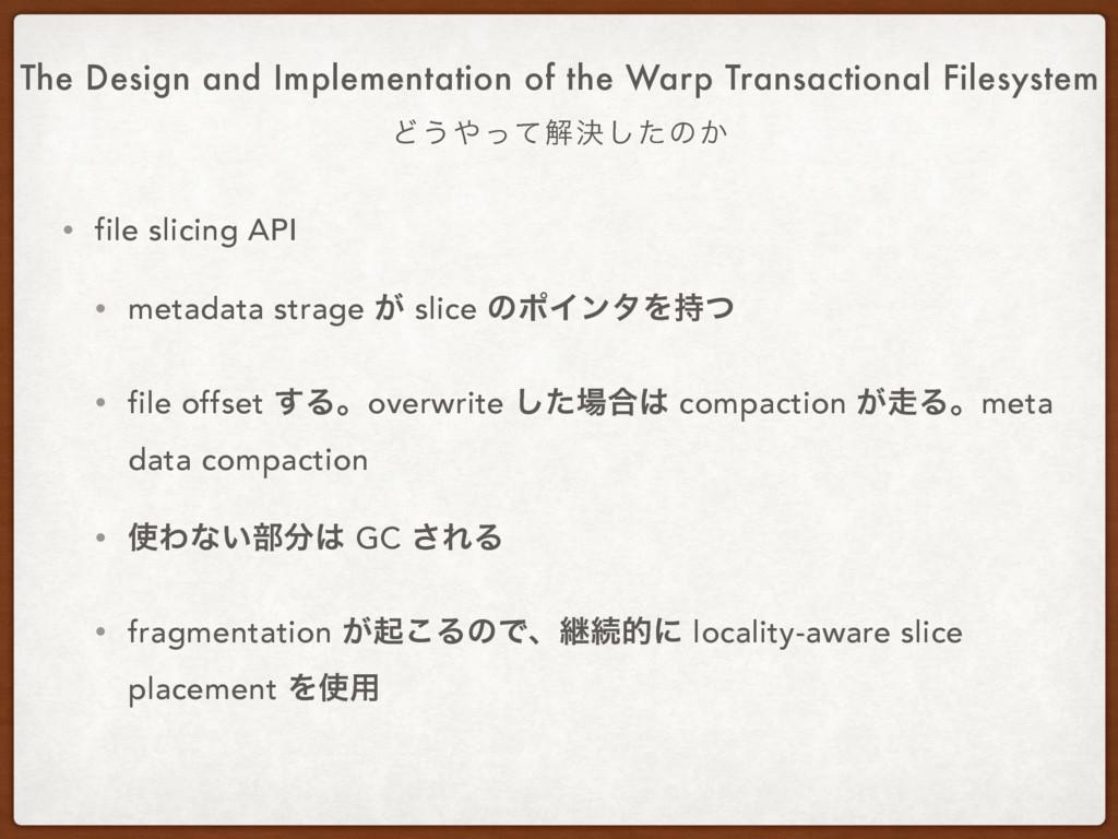 • file slicing API • metadata strage ͕ slice ͷϙ...