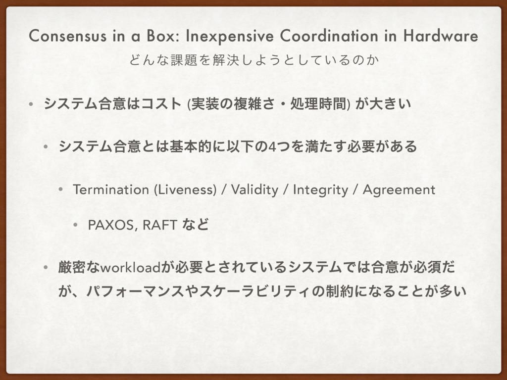 ͲΜͳ՝Λղܾ͠Α͏ͱ͍ͯ͠Δͷ͔ Consensus in a Box: Inexpens...