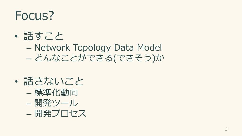 Focus? • 話すこと – Network Topology Data Model – ど...
