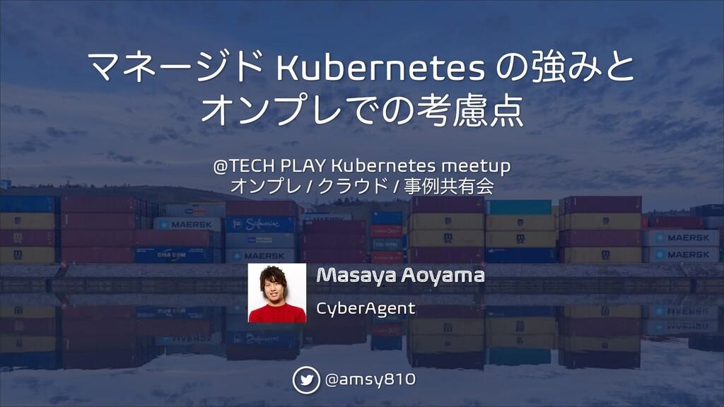 Masaya Aoyama CyberAgent Ϛωʔδυ Kubernetes ͷڧΈͱ ...