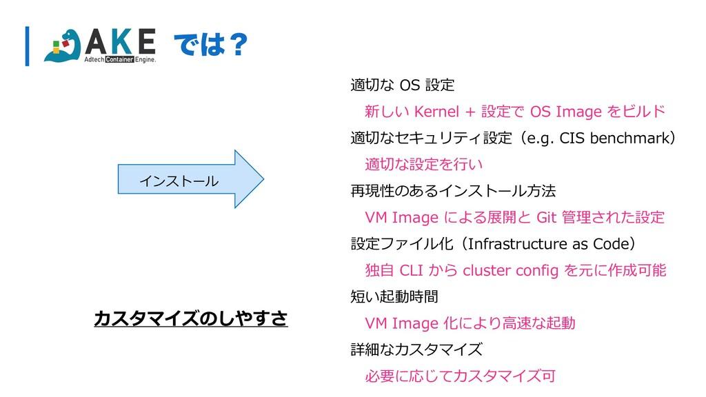 Ͱʁ カスタマイズのしやすさ インストール 適切な OS 設定 新しい Kernel + 設...